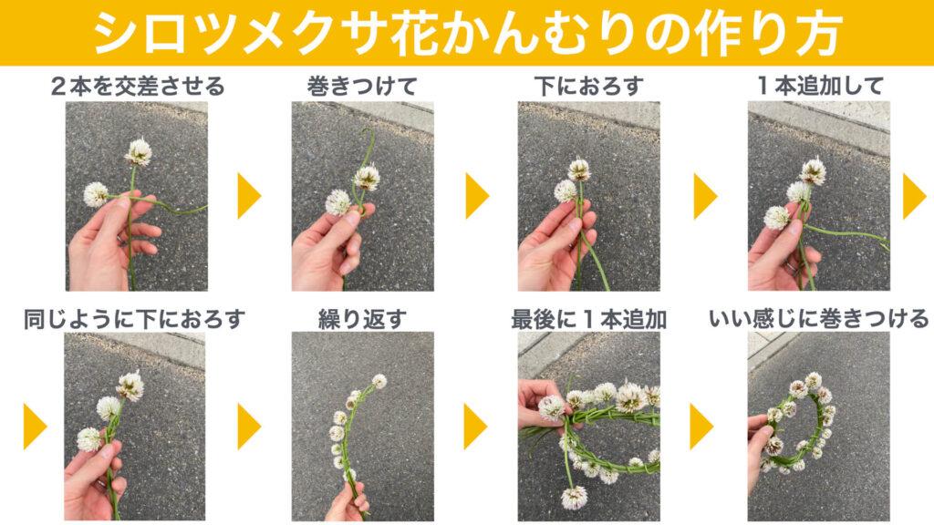 シロツメクサ花かんむりの作り方の図解