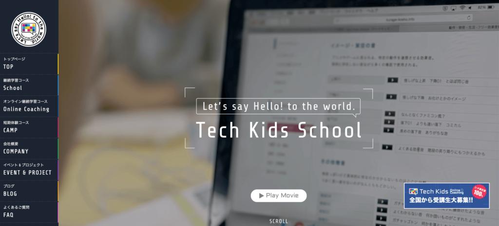 Tech Kids Schoolホームページの写真