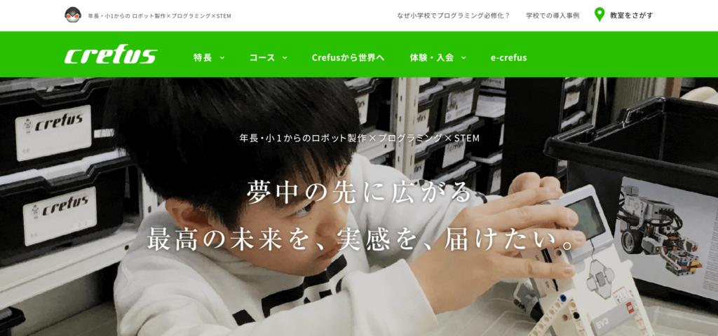 Crefusのホームページの写真