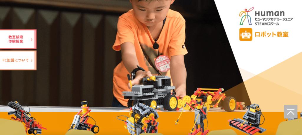 ヒューマンアカデミーロボット教室のホームページの写真