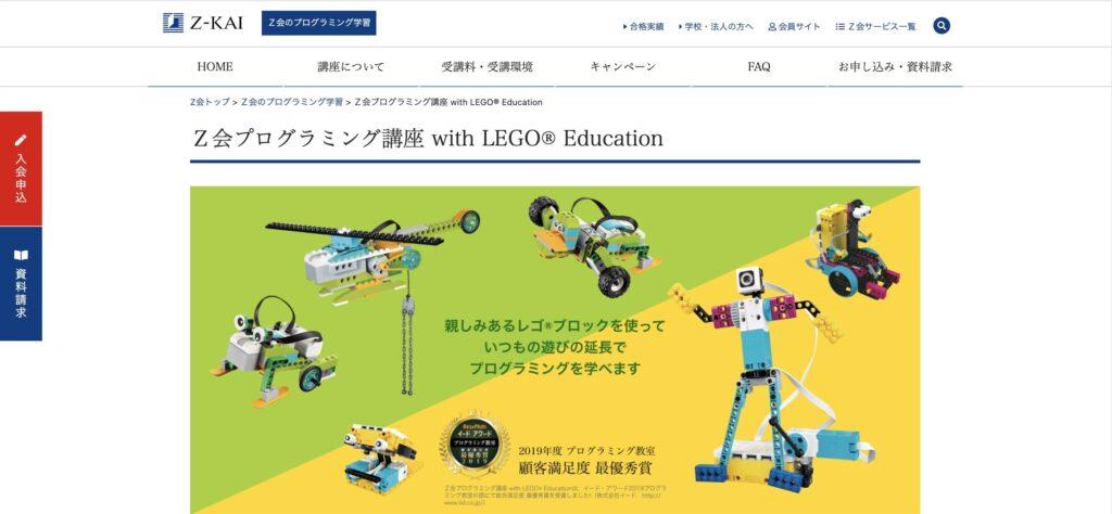 Z会トップページの写真