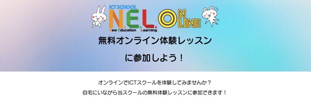 NELオンラインのトップページの写真