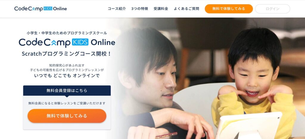 CodeCampKIDSOnlineのトップページの写真