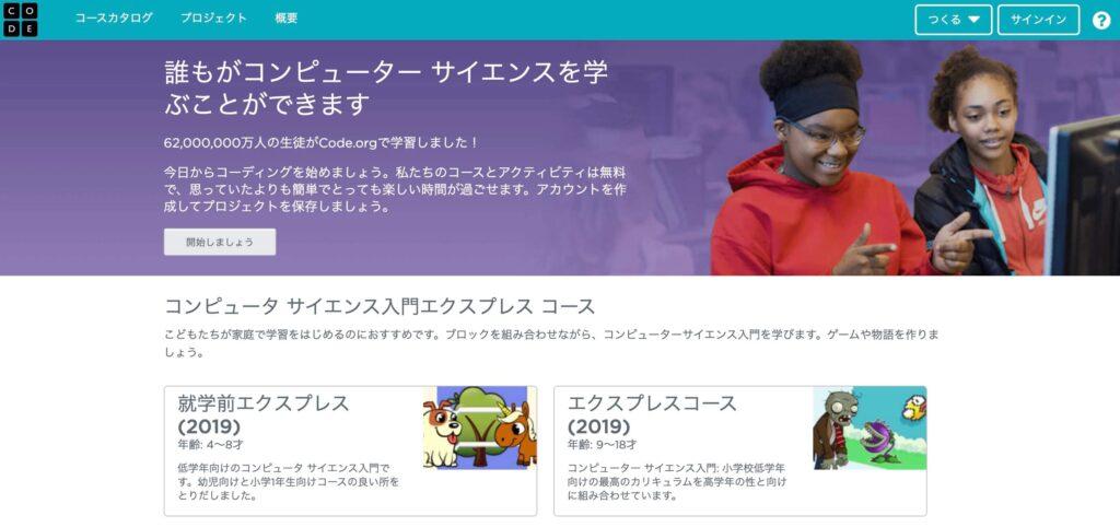 Code Studioホームページトップ画面