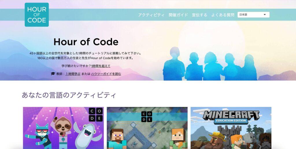 Hour of Codeのホームページトップ画像