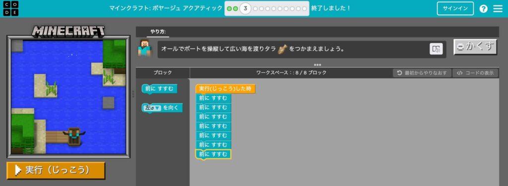 Hour of Code マインクラフトプレイ画面