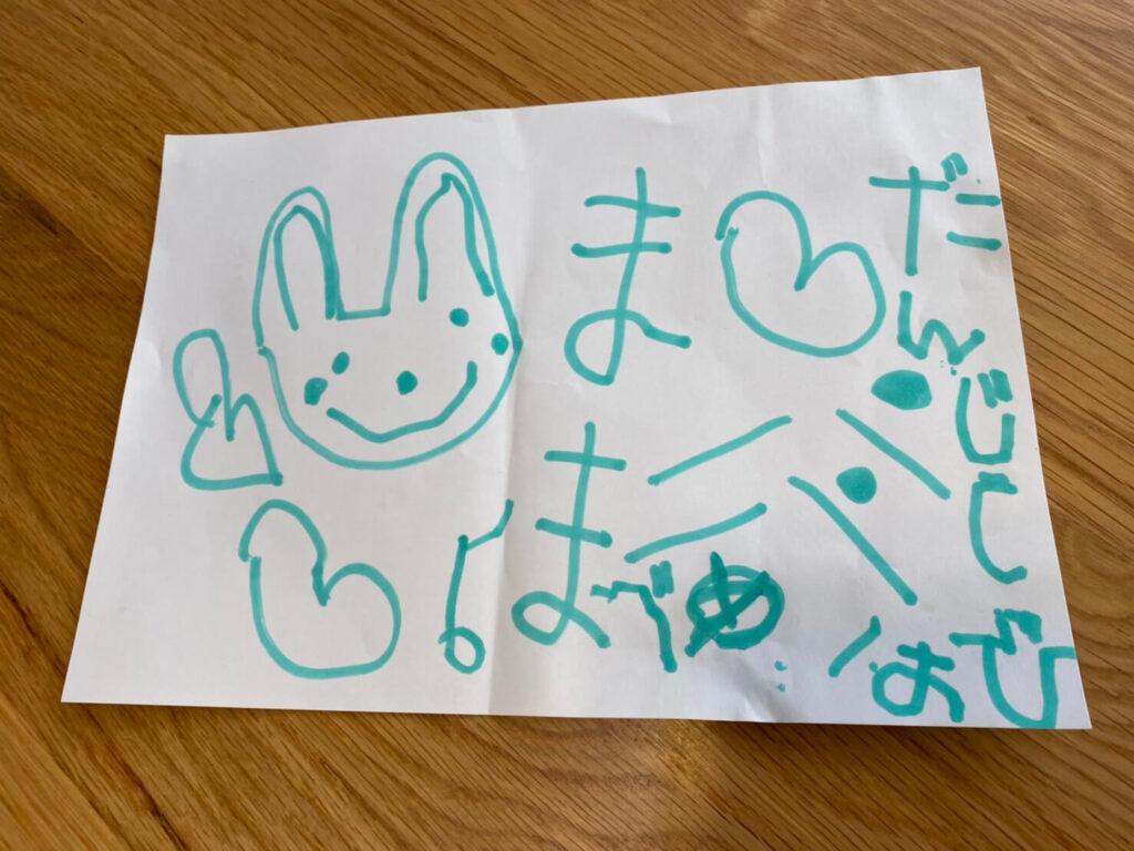 娘からの手紙の写真3
