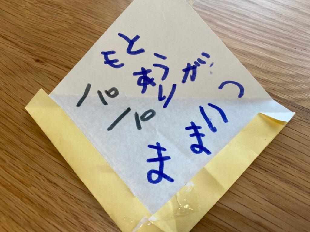 娘からの手紙の写真1