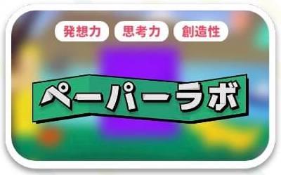 ペーパーラボのアイコンの写真