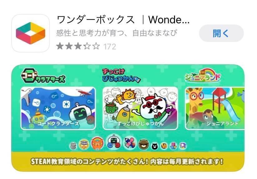 iPhoneのワンダーボックスアプリ