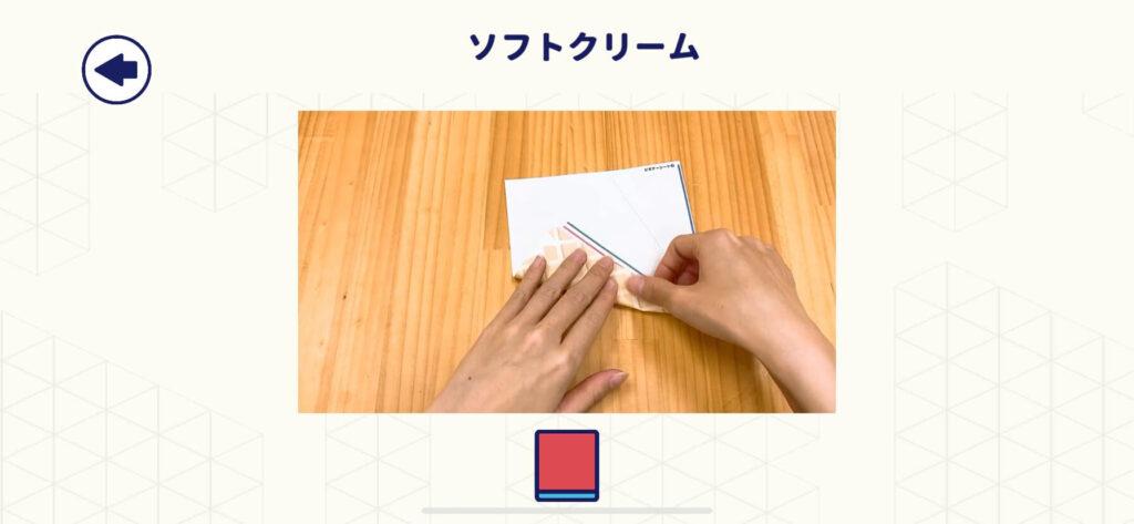 ペーパーラボのアプリでの作り方写真