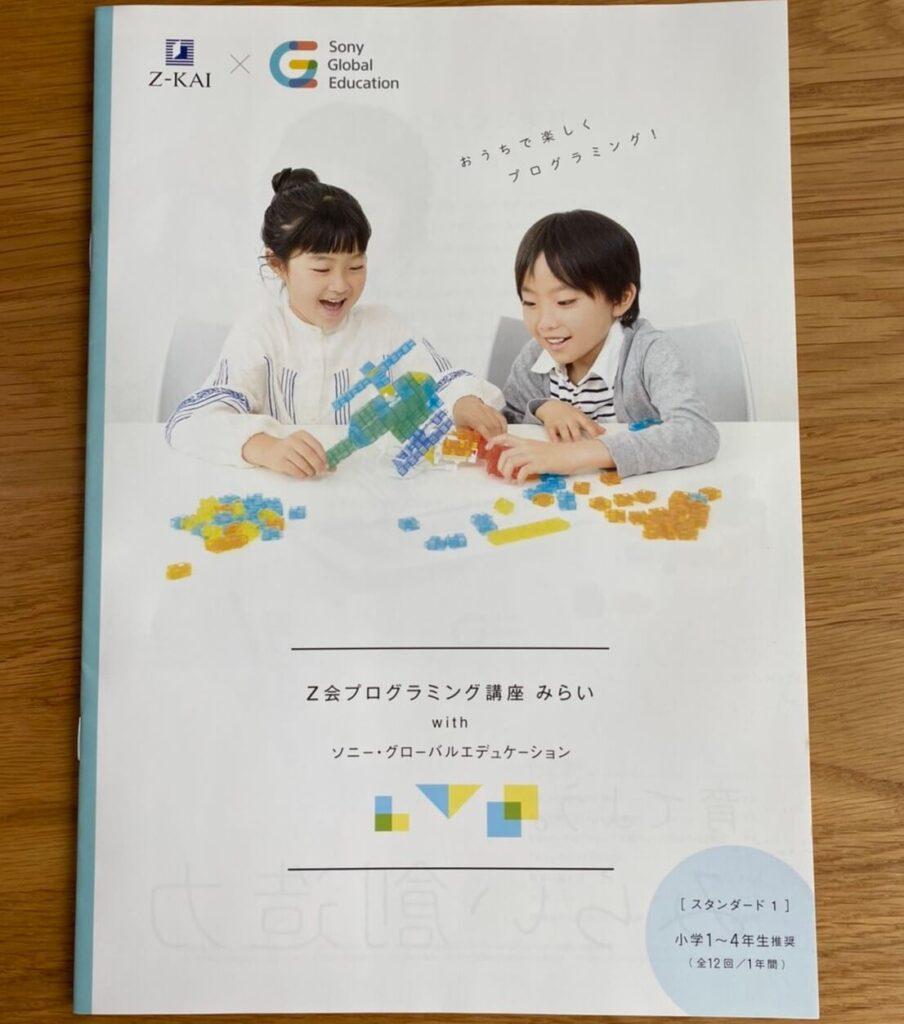 Z会プログラミング講座みらいwithソニー・グローバルエデュケーションの資料写真