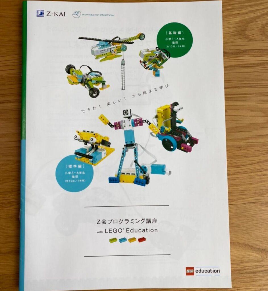 Z会プログラミング講座みらいwith LEGO®Educationの資料写真