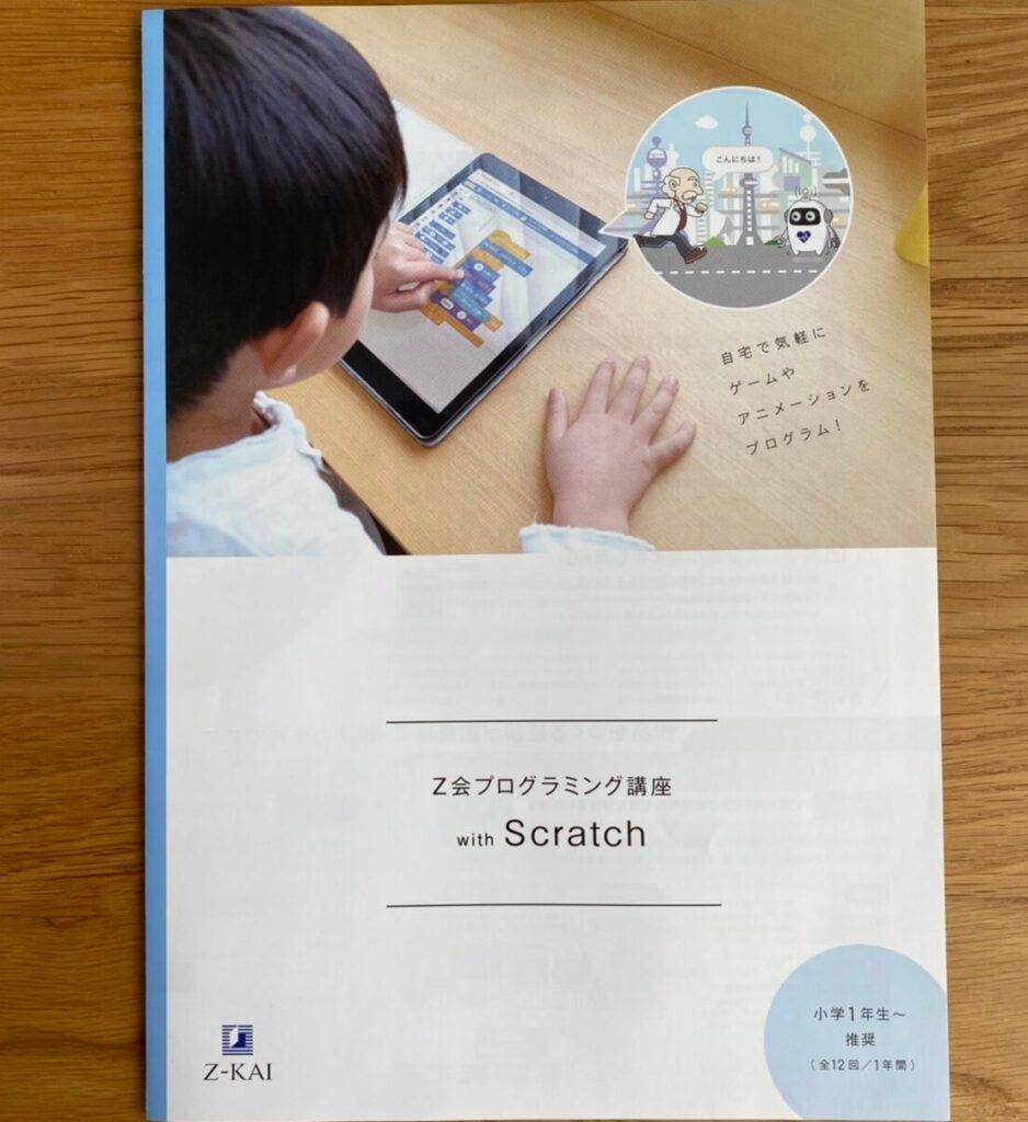 Z会プログラミング講座 with Scratchの資料写真