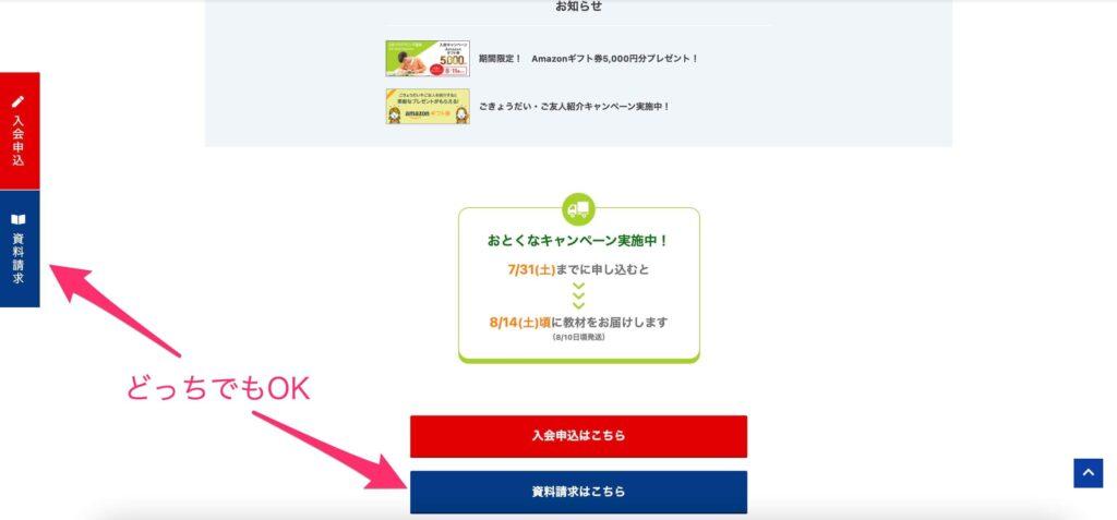 Z会のホームページの資料請求ボタンの画像1