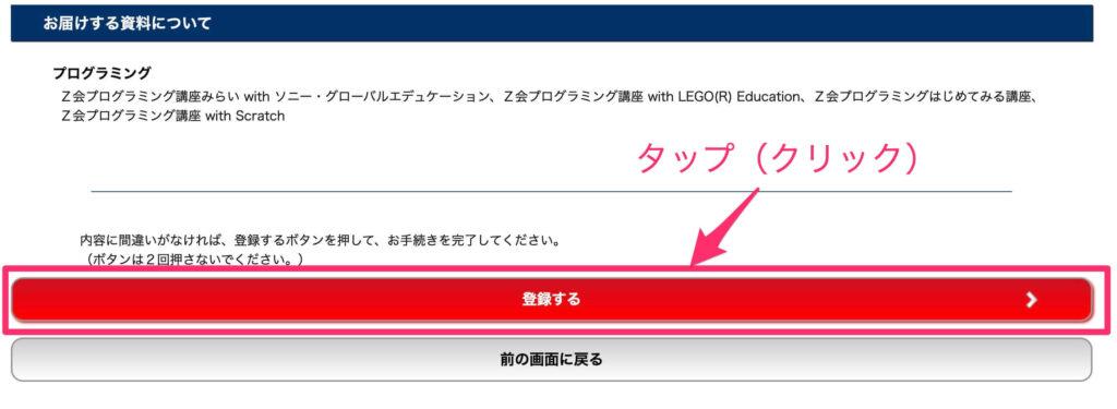 資料請求するのボタンの画像