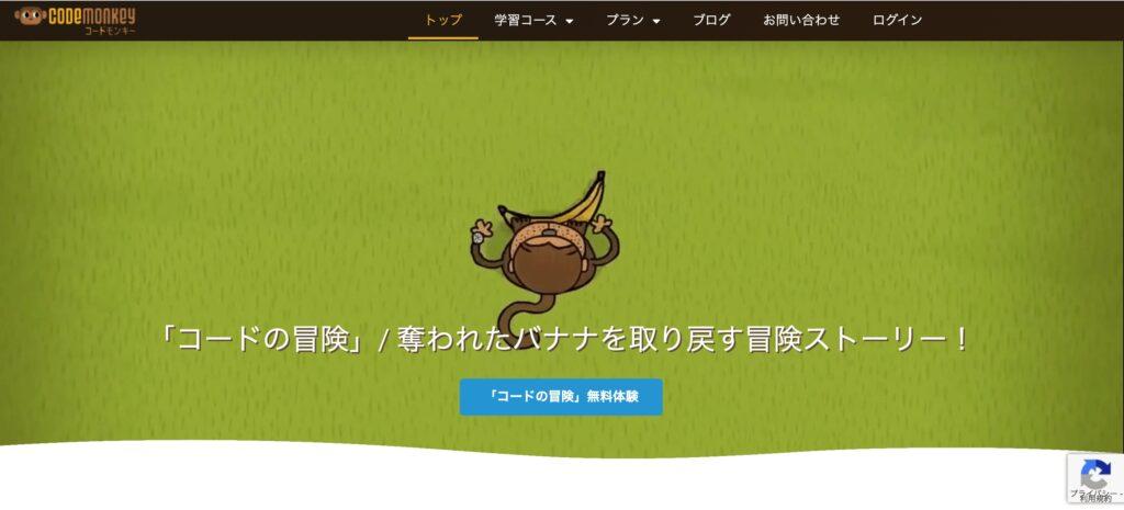 コードモンキーホームページのトップ画像