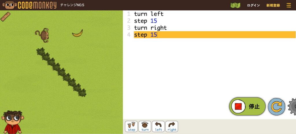 コードの冒険のプレイ画面