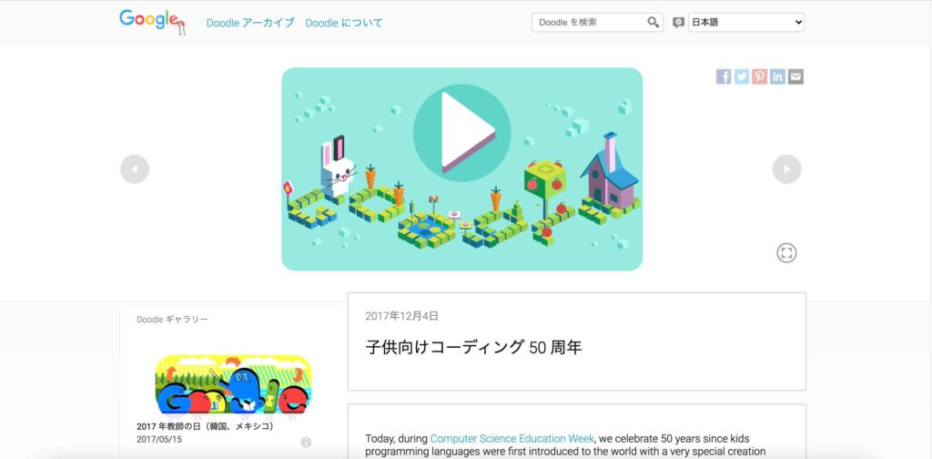 Google子供向けコーディングホームページトップ画面