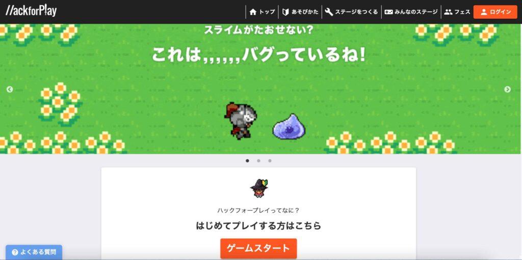 Hack for playホームページトップ画面
