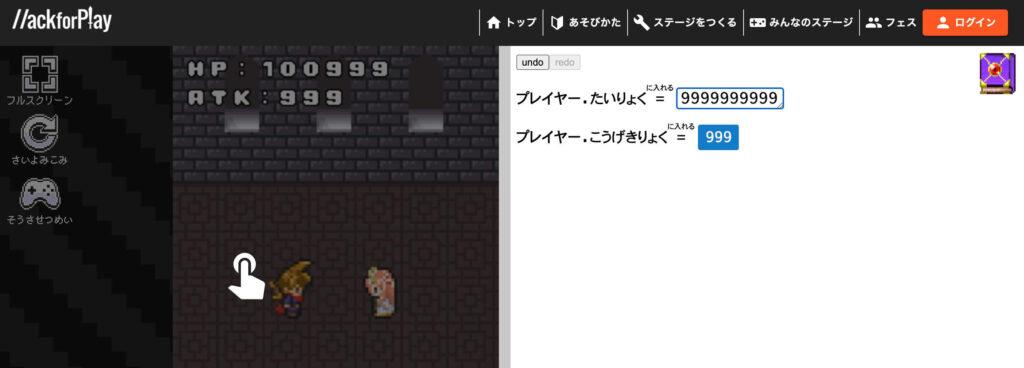 Hack for プレイ画面