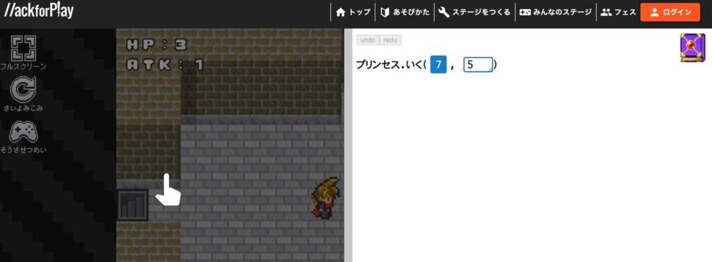 Hack for play プレイ画面2