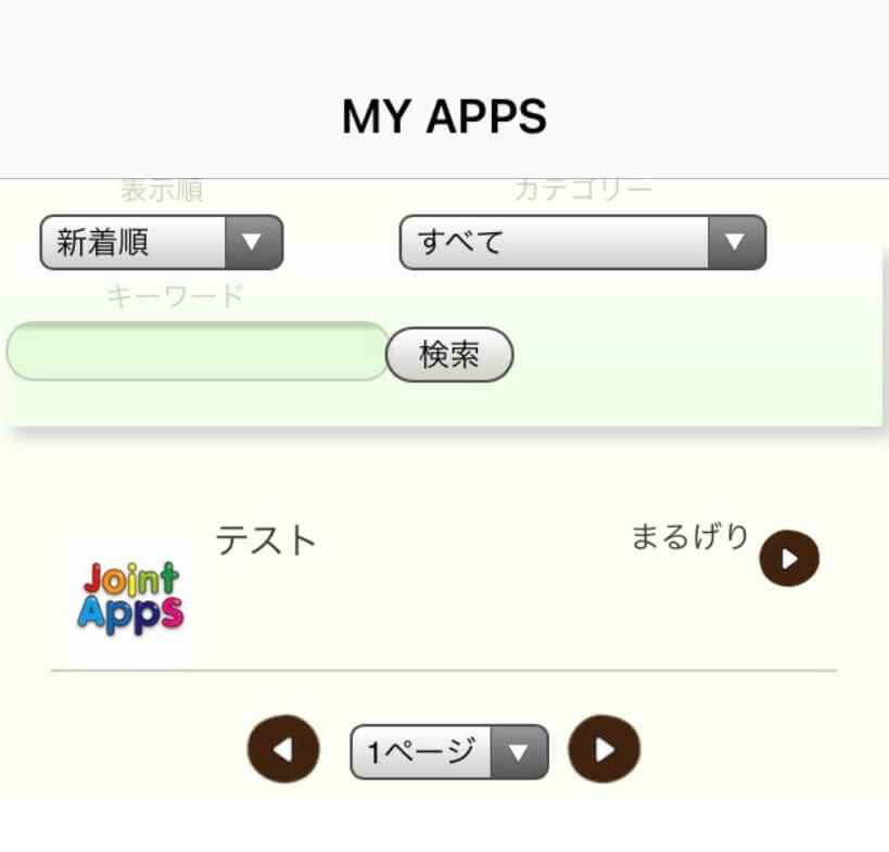 JointAppsスマホ画面