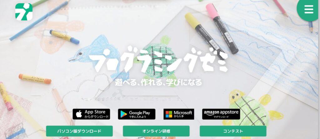 プログラミングゼミのホームページトップ画面