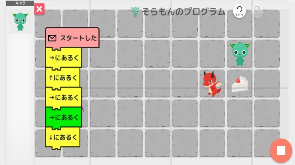 プログラミングゼミプレイ中の画像