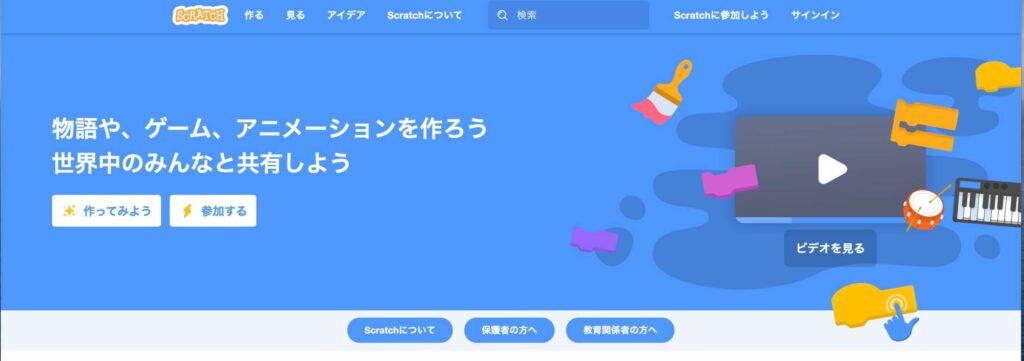 スクラッチホームページトップ画面