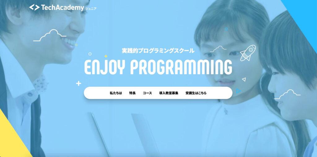 TechAcademyジュニアオンラインのトップページの写真