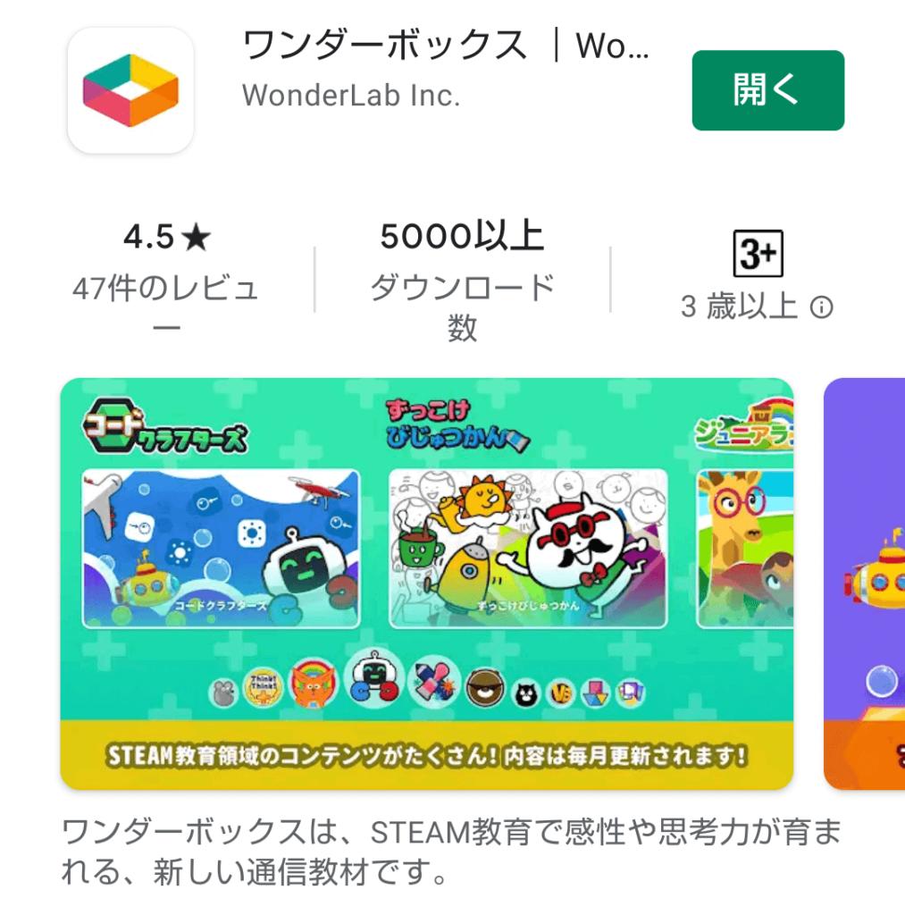 Androidのワンダーボックスアプリ