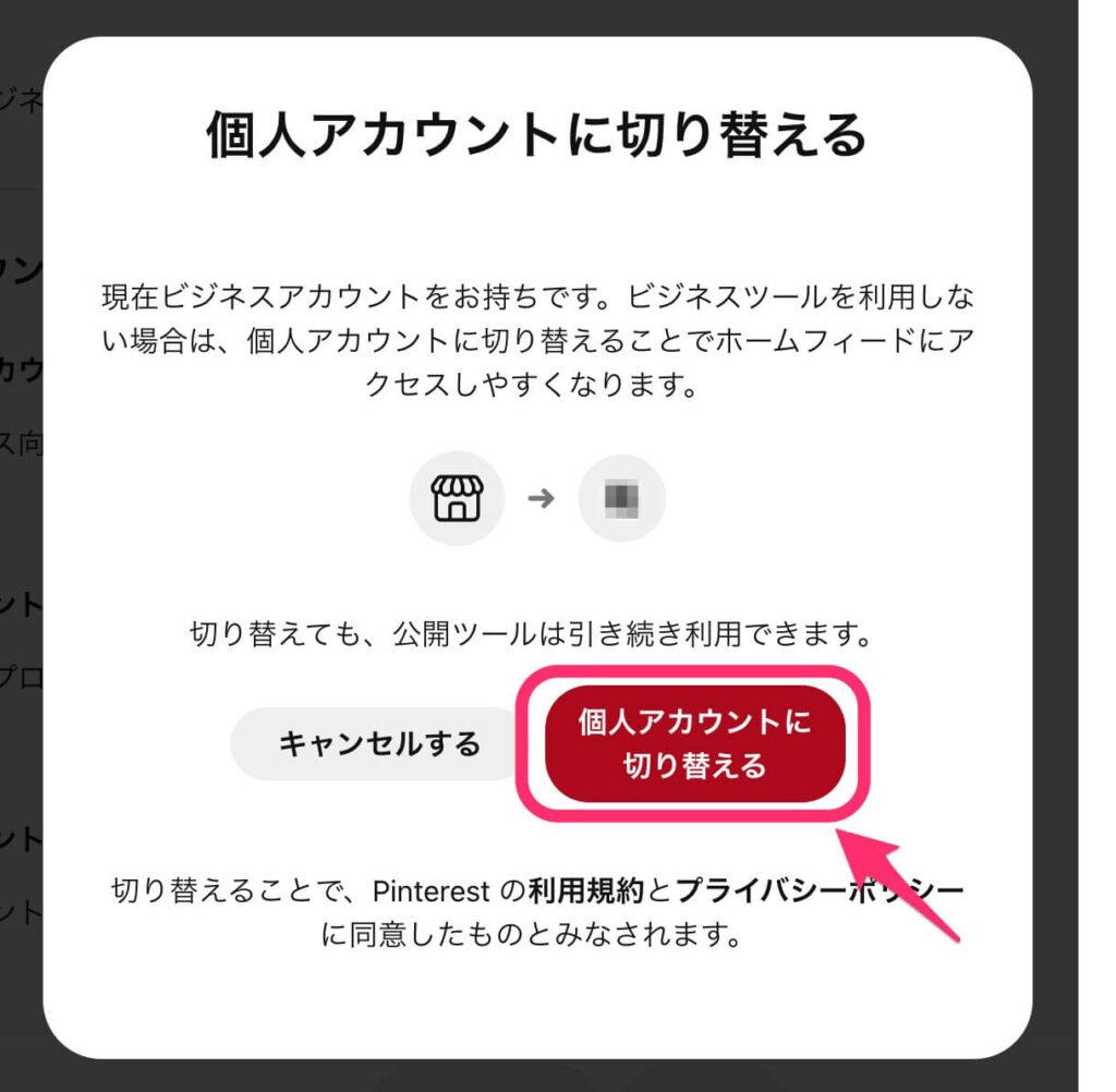 「個人アカントに切り替える赤いボタン」の写真