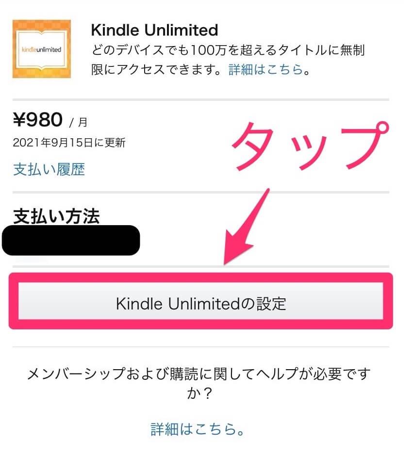 「Kindle Unlimitedの設定をタップ」の写真