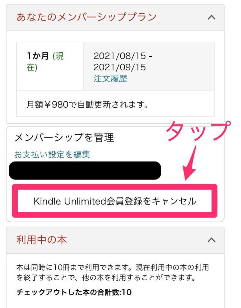 「Kindle Unlimited会員登録をキャンセルをタップ」の写真
