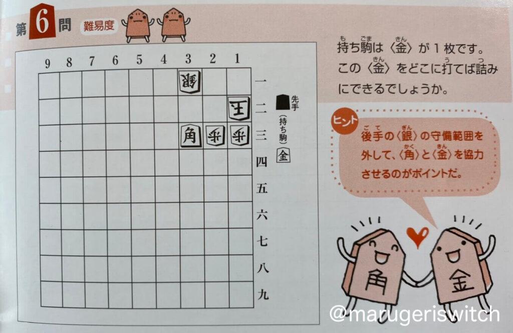 詰め将棋の写真
