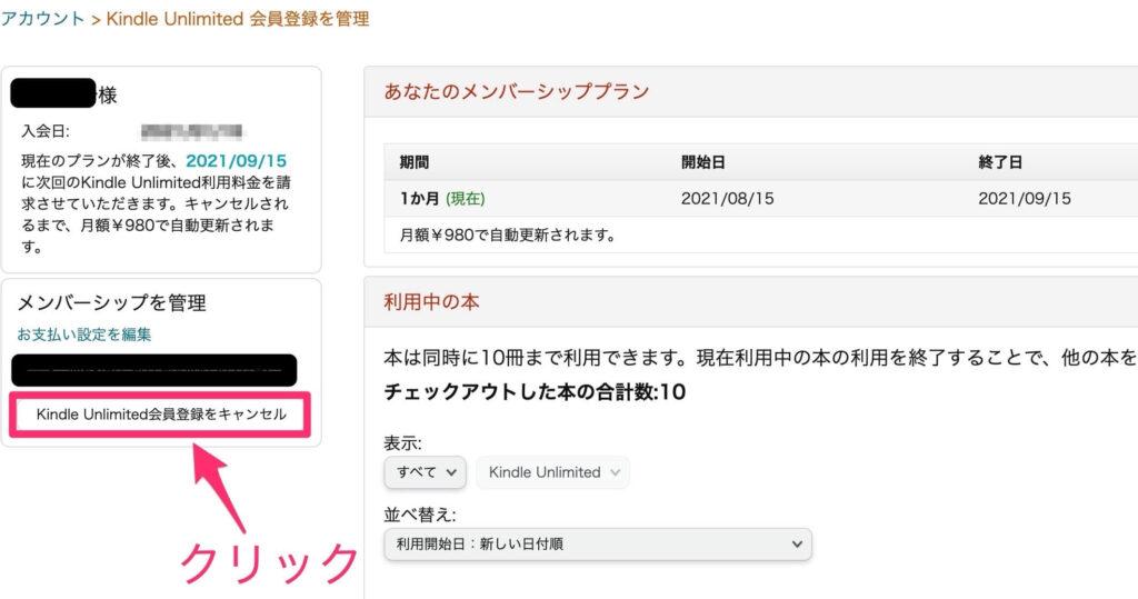 「Kindle Unlimitedの会員登録をキャンセルをクリック」の写真