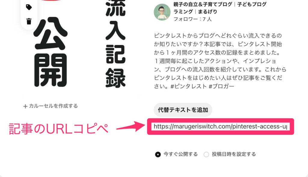 「記事URLを貼る場所」の写真