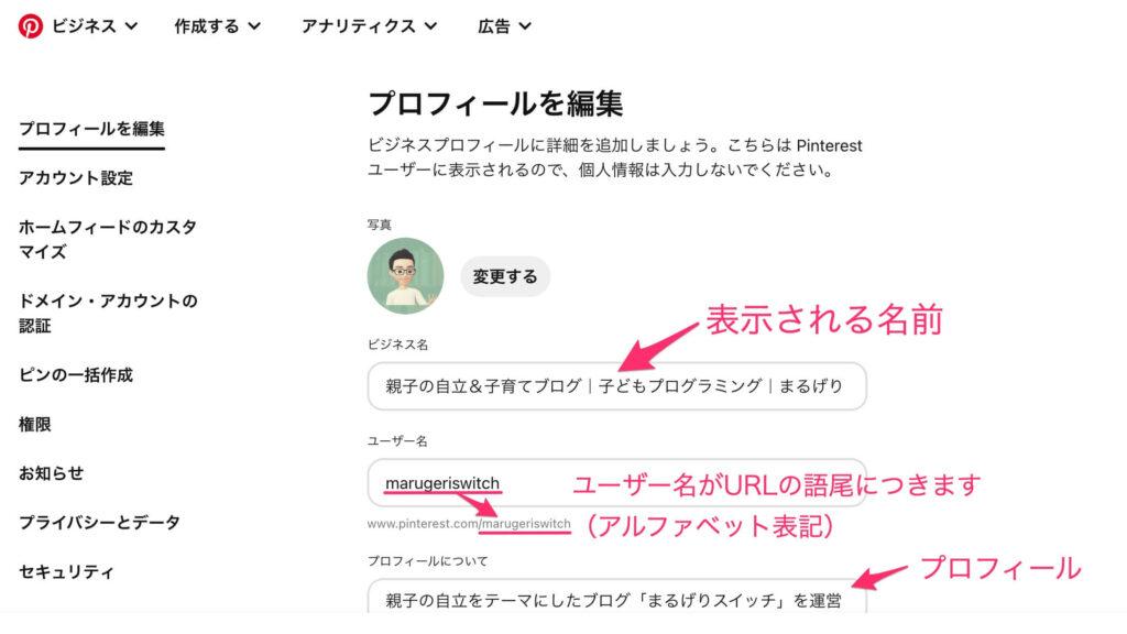 プロフィールの詳細設定の画面写真