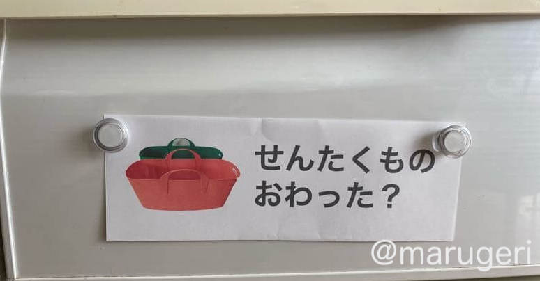 冷蔵庫に貼ったメッセージの写真