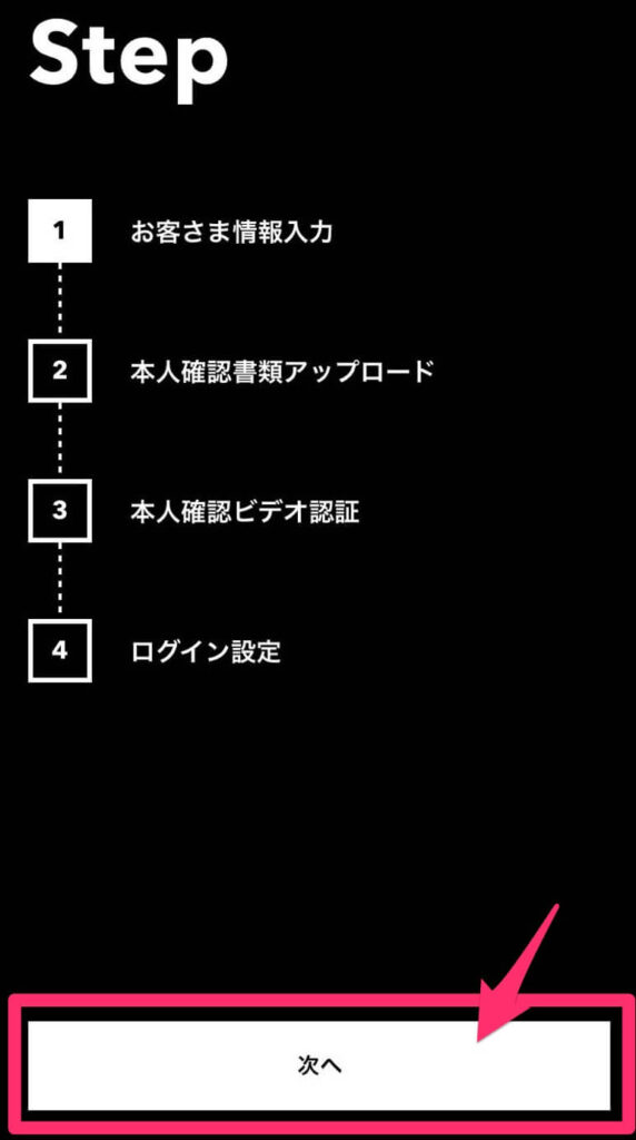 お客さま情報入力10