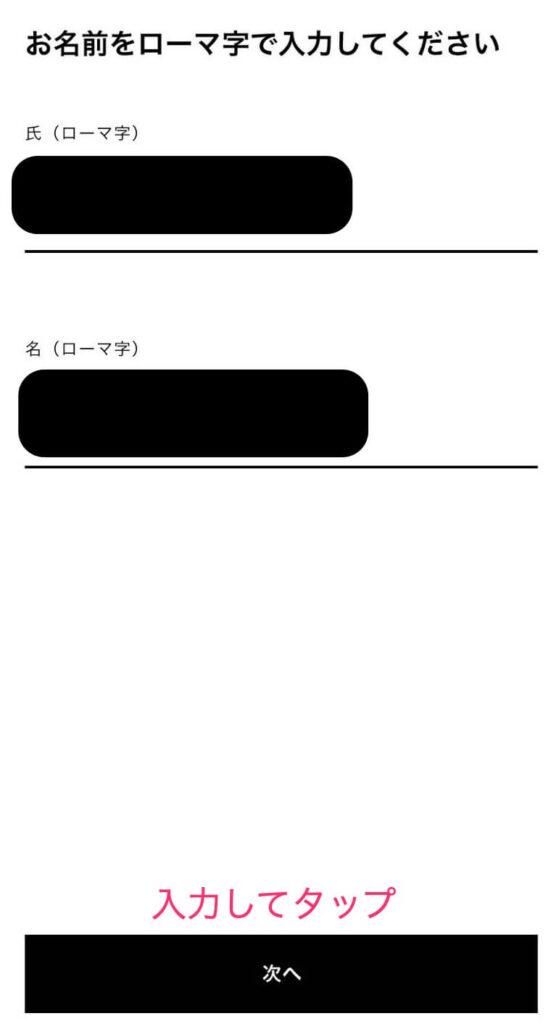 お客さま情報入力12