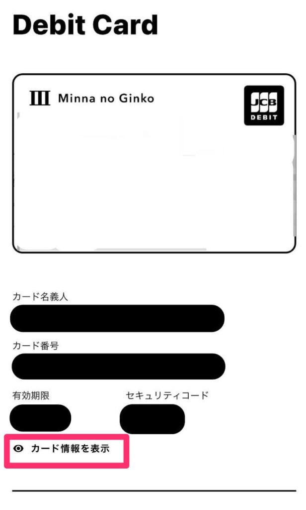 デビットカードの確認の仕方3