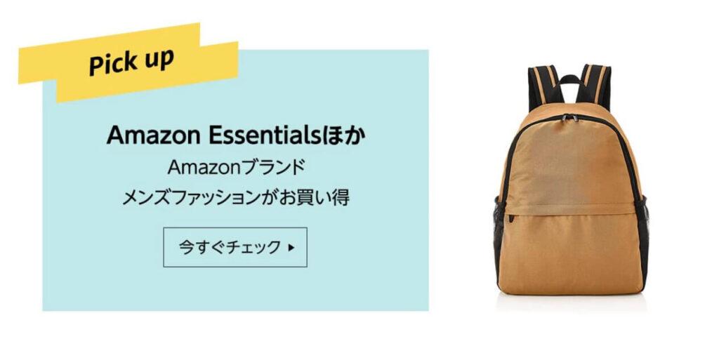 Amazonメンズブランド