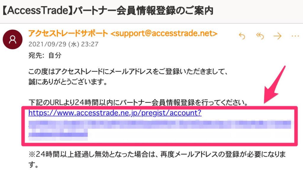 URLから本登録へ