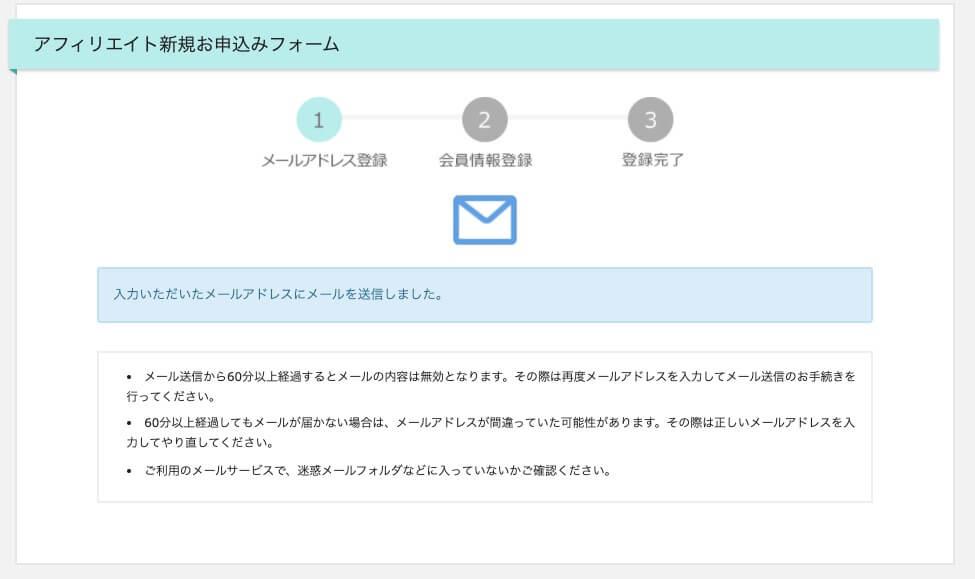 メール送信完了画面