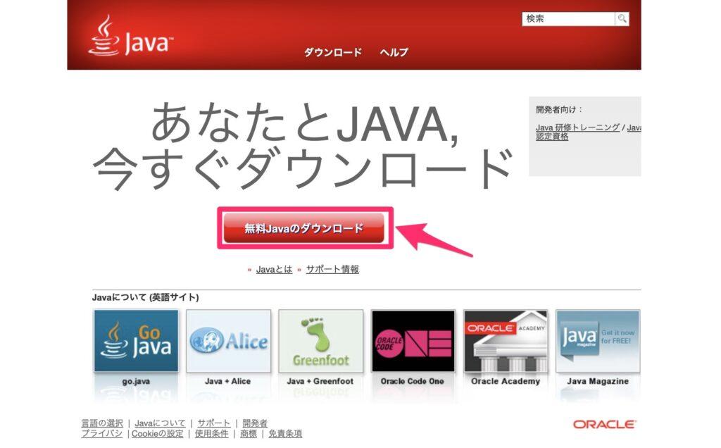 無料でJavaをダウンロード