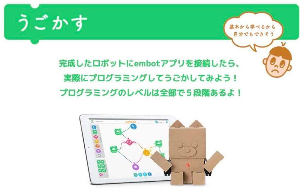mbotアプリ写真