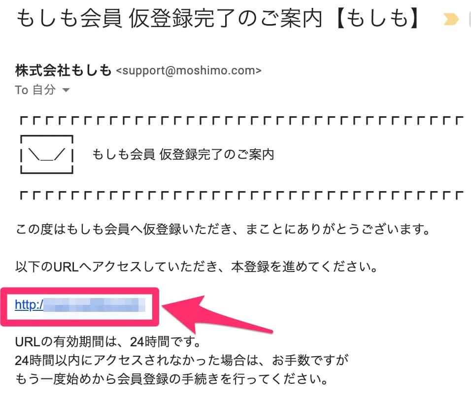 URLから登録開始