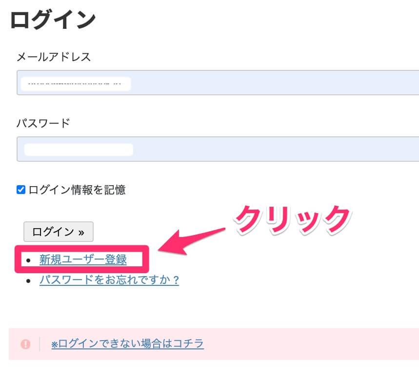 新規ユーザー登録をクリック